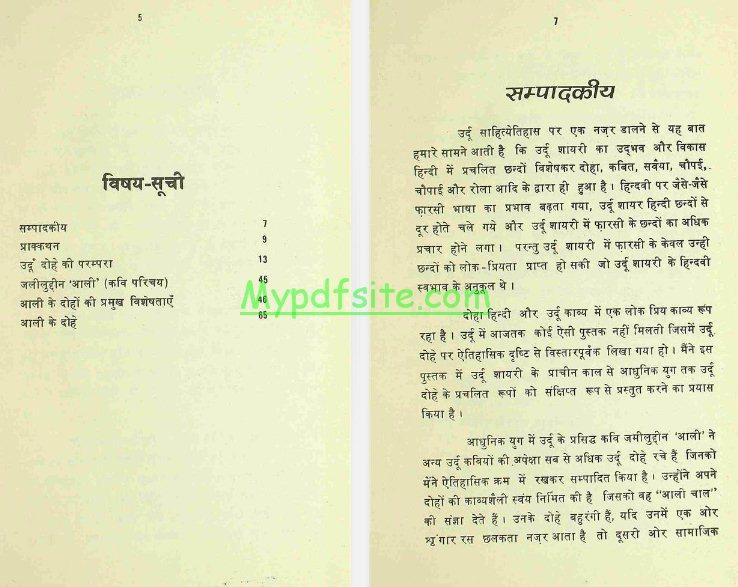 urdu-dohe-ki-parampara-aur-aali-ke-dohe book
