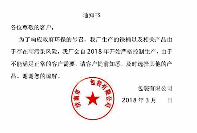 中国当局の通知書
