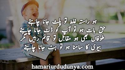 Ho Rasta Ghalat Toh Palat Jana Chahye Latest Urdu Funny Poetry Funny Poetry In Urdu