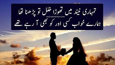 Best Romantic Shayari in Urdu