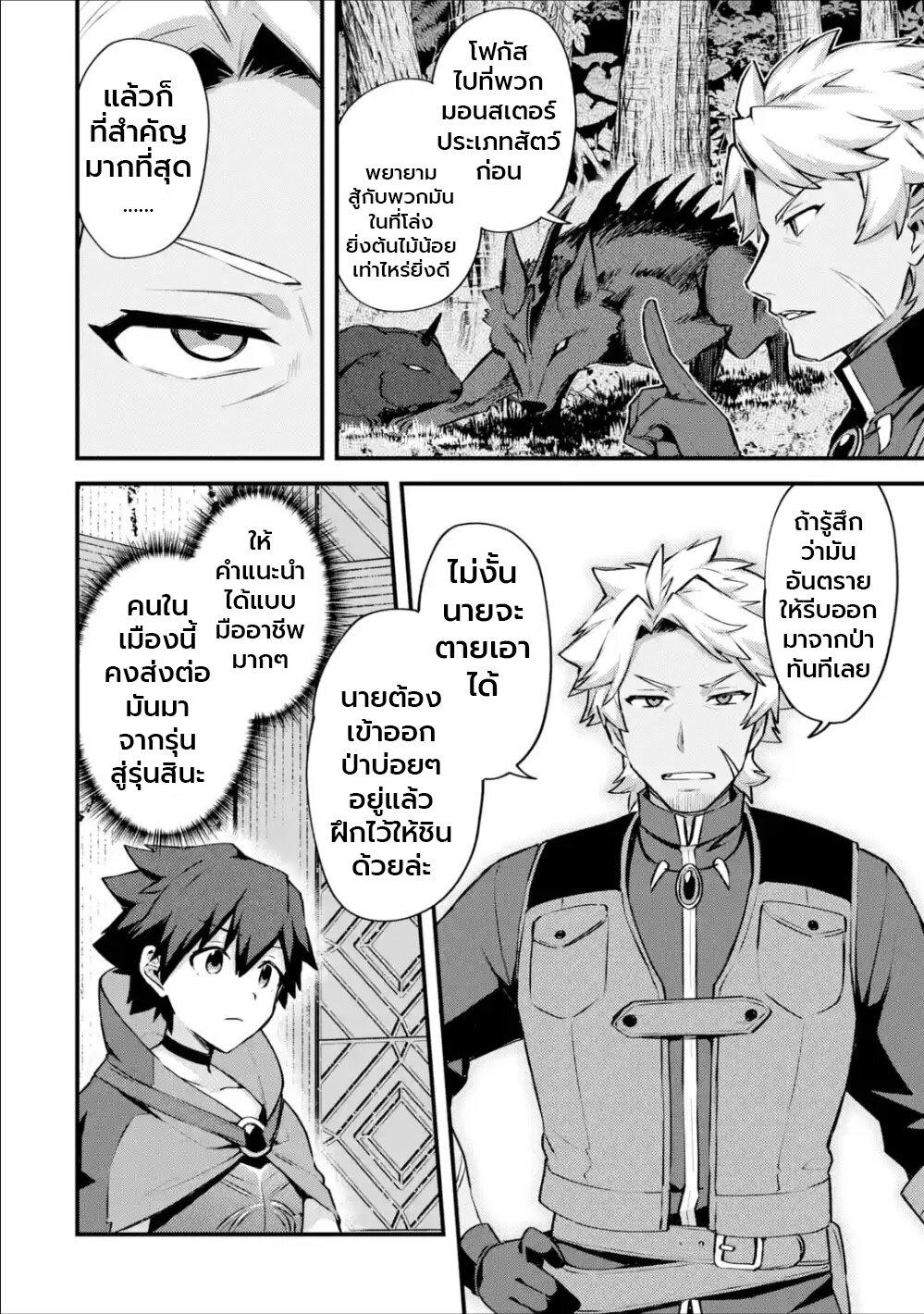 อ่านการ์ตูน Nido Tensei Shita Shounen wa S Rank Boukensha Toshite Heion ni Sugosu-zense ga kenja de eiyuu datta boku wa raisede wa jimini ikiru ตอนที่ 16 หน้าที่ 32