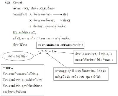 โจทย์ PAT2 วิชาเคมี พร้อมเฉลยและแนวคิด