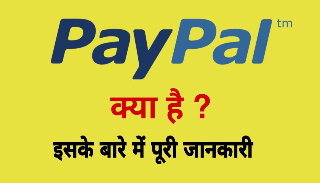 Paypal क्या है? इसके बारे में पूरी जानकारी | What is Paypal and How does it works