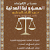 كتاب المسؤولية المدنية - د.عبد القادر العرعاري
