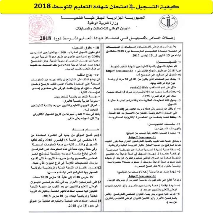 اعلان خاص بكيفية التسجيل في امتحان شهادة التعليم المتوسط دورة 2019