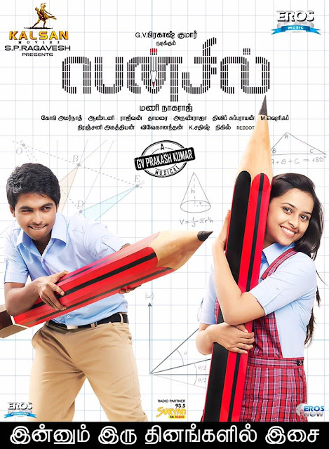 Pencil (2020) Hindi Dubbed 720p HDRip x264 1.1 GB