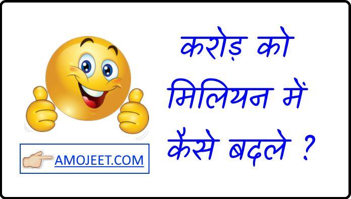 crore-ko-million-mei-kaise-badle-convert-crore-into-million