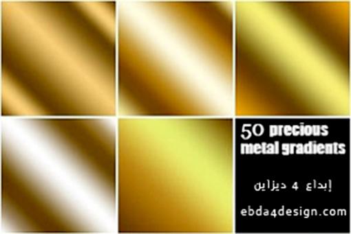 تحميل تدرجات ذهبية ومعدنية للفوتوشوب مجاناً, Photoshop Gradients free Download,Golden and Metallic Photoshop Gradients free Download