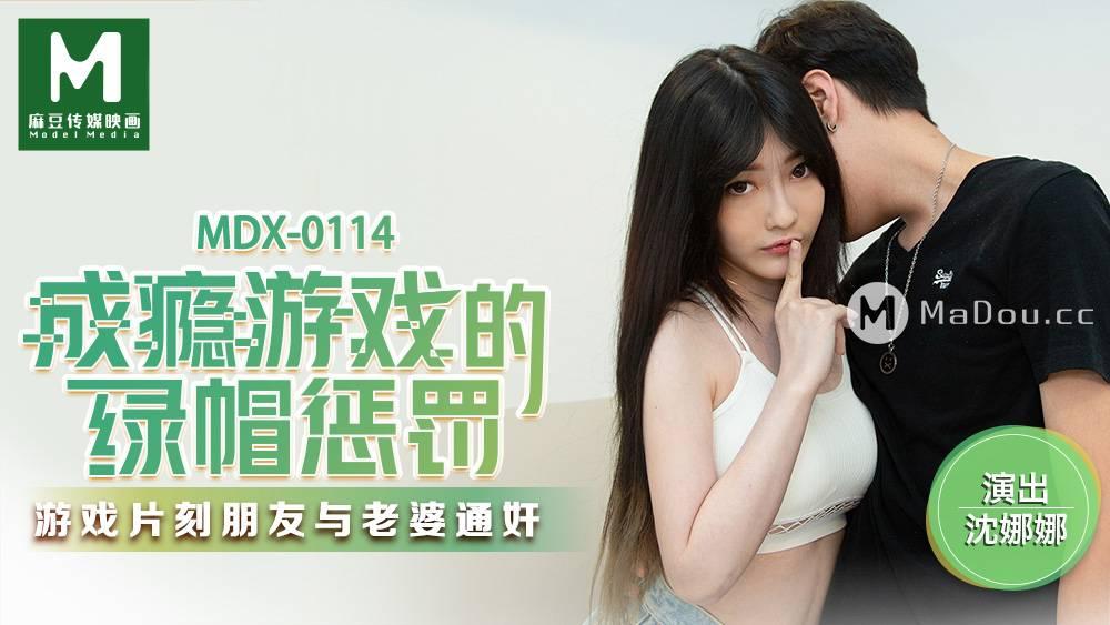 Swag sex china MDX0114. Shen Nana với trò chơi gây nghiện