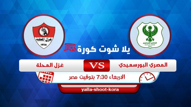 el-masry-vs-ghazl-el-mahallah