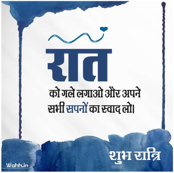 Best Good Night  Message in Hindi