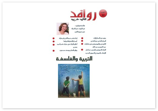 """مجلّة """"روافد ثقافية مغربية"""" تصدر العدد الثلاثين"""