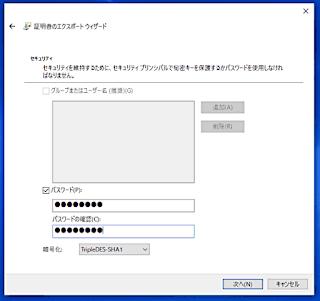 証明書エクスポート時のパスワード入力画面