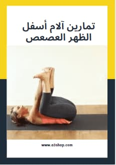 تمارين آلام أسفل الظهر العصعص