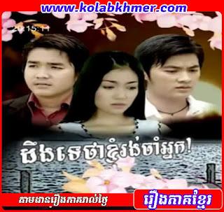Derng Tei Tha Kyom RongJam Neak
