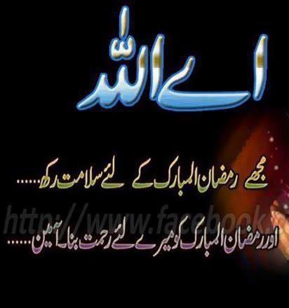 dua in ramadan dua for ramadan urdu poetry ghazals