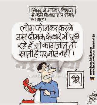 abhishek manu singahvi cartoon, corruption cartoon, corruption in india, cartoons on politics, indian political cartoon