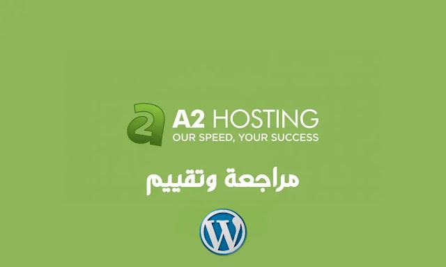 استضافة A2 Hosting افضل استضافة ووردبريس