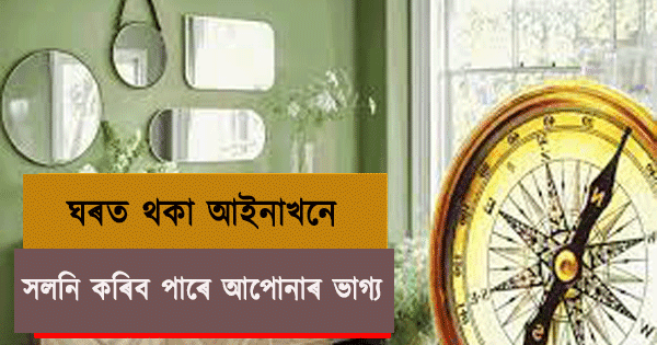 Mirror Vastu Tips Assamese