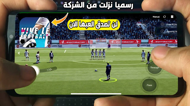 رسميا تحميل لعبة Vive Le Football للاندرويد والايفون لجميع الاصدارات رهيبة جرافيك عالي
