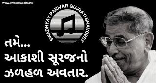 swadhyay gujarati bhavgeet swadhyay bhavgeet gujarati download swadhyay bhavgeet in gujarati mp3 swadhyay bhavgeet lyrics gujarati swadhyay parivar bhavgeet gujarati ma swadhyay bhavgeet in gujarati pdf swadhyay parivar usa swadhyay bhavgeet gujarati ma swadhyay parivar bhavgeet gujarati download tame akashi suraj no jalhal avtar