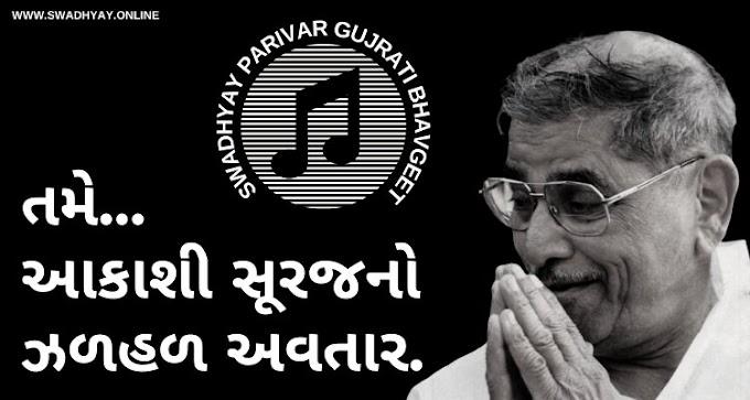 Swadhyay Gujrati Bhavgeet:Tame Akashi Suraj No Jalhal Avtar.