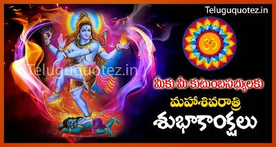 best-maha-shivaratri-telugu-hd-picture-quotes-teluguquotez.in