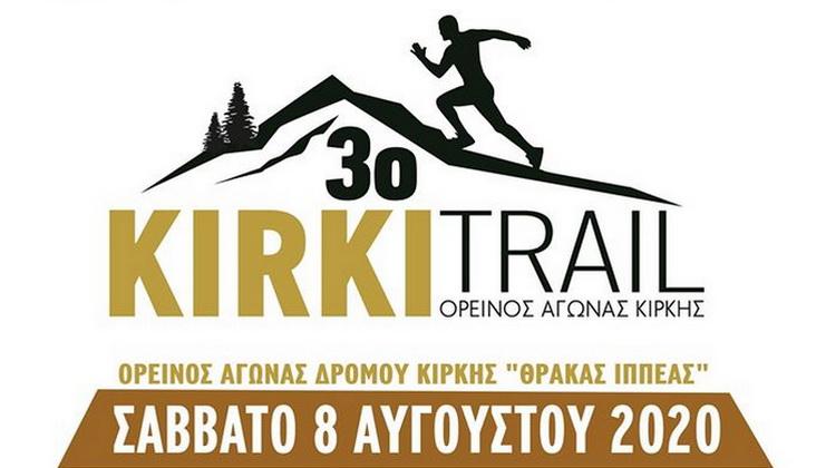 """Ορεινός αγώνας δρόμου """"3o Kirki Trail"""" στην Κίρκη Αλεξανδρούπολης"""