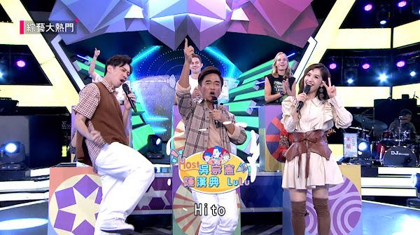 《綜藝大熱門》主持人 (左起)陳漢典、吳宗憲、Lulu