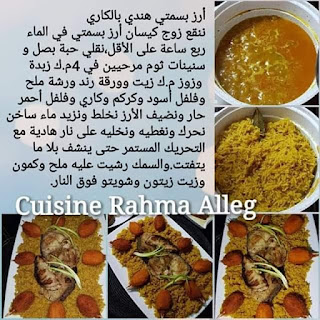 oum walid wasafat ramadan 2021 وصفات ام وليد الرمضانية 141