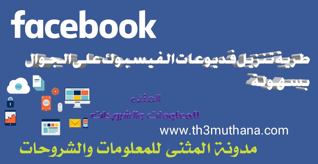 تحميل فديوهات Facebook