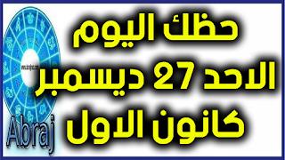 حظك اليوم الاحد 27 ديسمبر- كانون الاول 2020