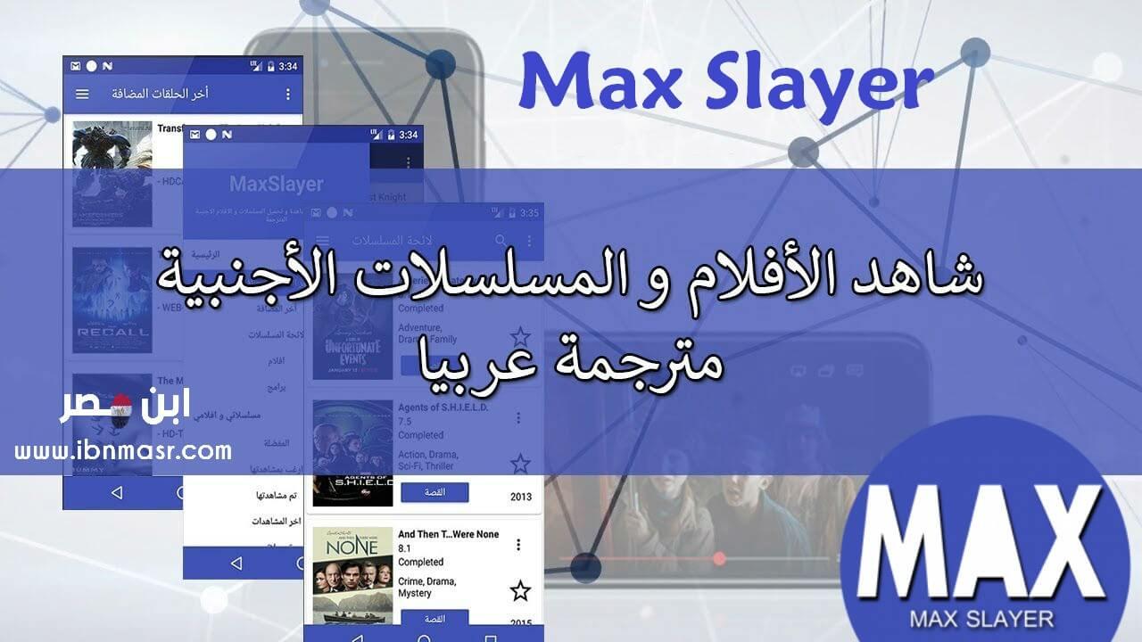 تحميل تطبيق Max Slayer لمشاهدة وتحميل الأفلام والمسلسلات مترجمة