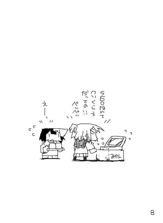 漫画と漫画の合間のページ。