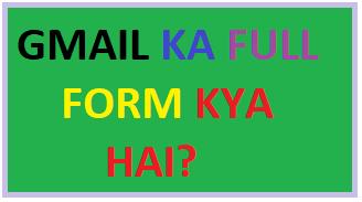 GMAIL Ka Full Form Kya Hai?