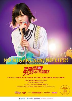 'Kore wa kitto koi jyanai' faz parceria com festival de música