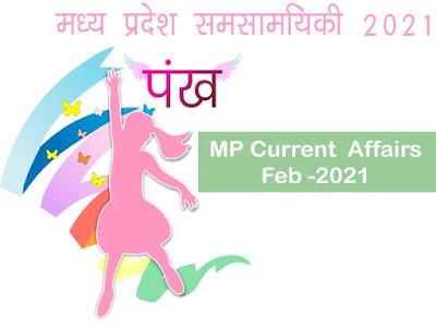 मध्य प्रदेश करेंट अफेयर्स 2021 | मध्य प्रदेश समसामयिकी | फरवरी 2021 | MP Current Affairs Feb 2021