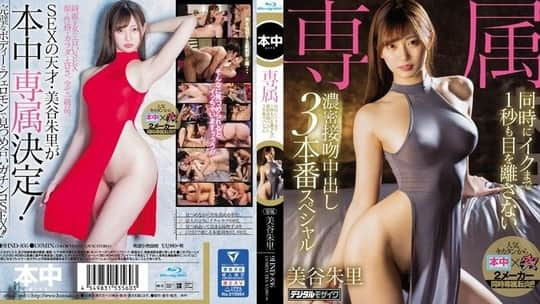 Mitani Akari in HND-836 Exclusive A 3-Creampie Fuck Special Featuring Deep And Rich Kisses