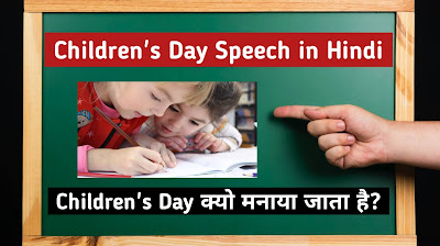 Childrens Day Speech in Hindi