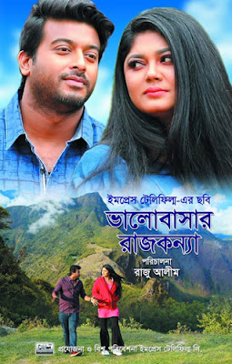 Bhalobashar Rajkonna (2019) is a Bangladeshi romantic drama film directed by Raju Alim. Story, Dialogue and script is written by Arun Chowdhury.    Bhalobashar Rajkonna (2019) is a Bangladeshi romantic drama film directed by Raju Alim.    Bhalobashar Rajkonna (2019) Bangla Movie Poster   The film is produced by Impress Telefilm and starred by Moushumi Hamid and Shipan Mitra in the lead roles. The film is released on 9 August, 2019 in Blockbuster Cinema Hall, Jamuna Future Park  and Madhumita Cinema Hall. The film is also premiered on Channel I Television.   Watch the official trailer of the movie Bhalobashar Rajkonna (2019) here...      Watch a song from the film Bhalobashar Rajkonna (2019) here...       Bhalobashar Rajkonna (2019) Bangla Movie Poster    The film is produced by Impress Telefilm and starred by Moushumi Hamid and Shipan Mitra in the lead roles and Abid Rehan, Kazi Raju and others in the supporting characters. The film is released on 9 August, 2019 in Blockbuster Cinema Hall, Jamuna Future Park  and Madhumita Cinema Hall. The film is also premiered on Channel I Television.   Watch the official trailer of the movie Bhalobashar Rajkonna (2019) here...         Watch a song from the film Bhalobashar Rajkonna (2019) here...