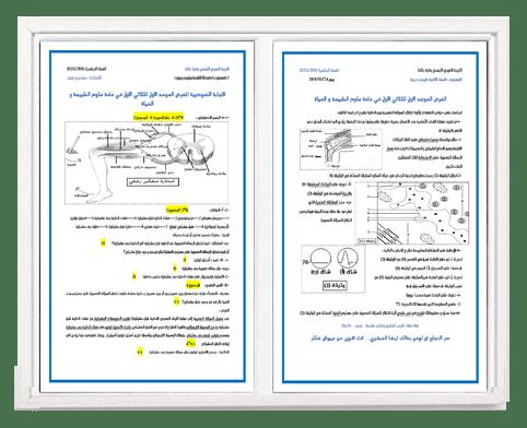 الفرض الأول للثلاثي الأول في علوم الطبيعة و الحياة للثانية ثانوي