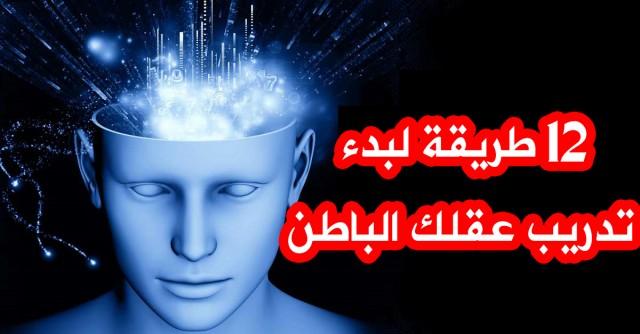 12 طريقة لبدء تدريب عقلك الباطن للحصول على ما تريد