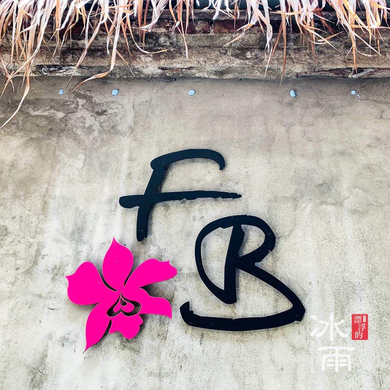 店名的英文縮寫,手寫的質感非常好!那朵小花也超棒的