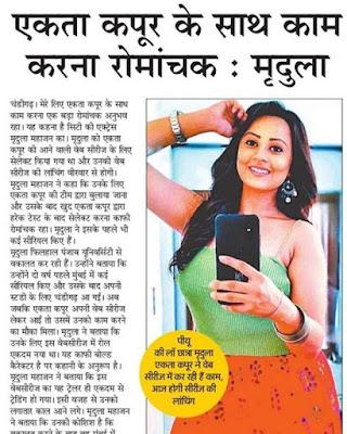 Mridula Mahajan News