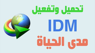 Internet Download Manager تحميل برنامج انترنت داونلود مانجر IDM للكمبيوتر تفعيل دائمأ