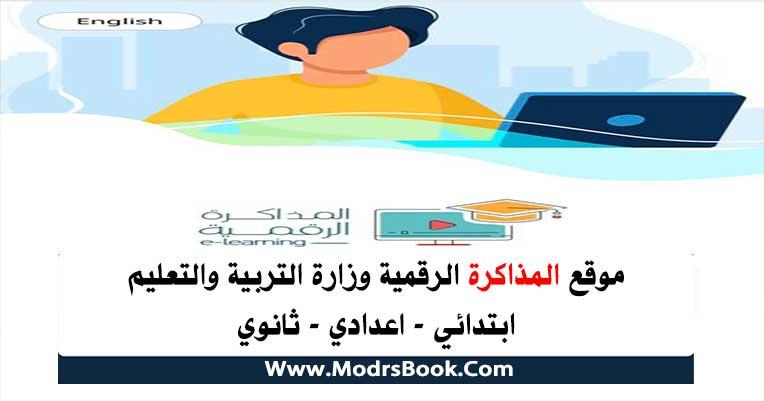 موقع المذاكرة الرقمية جميع المواد الدراسية study.ekb.eg للمراحل الأبتدائية والاعدادية والثانوية