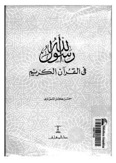 رسول الله في القرآن50