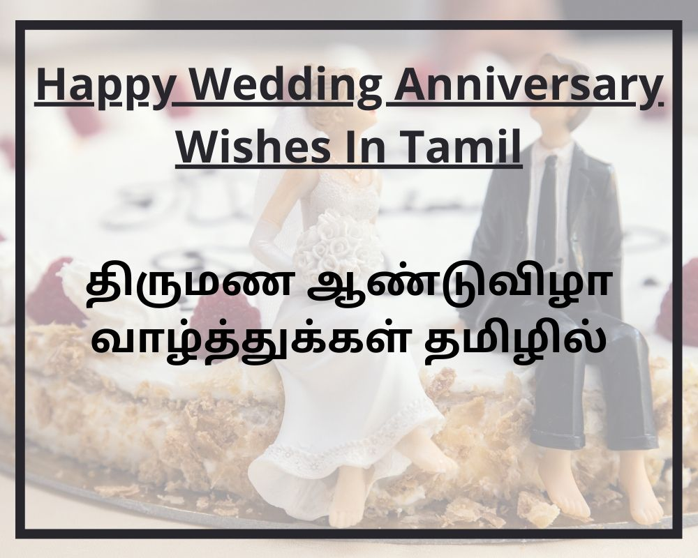 Happy Wedding Anniversary Wishes In Tamil | திருமண ஆண்டுவிழா வாழ்த்துக்கள் தமிழில்