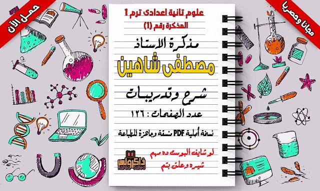 مذكرة علوم للصف الثاني الاعدادي الترم الاول 2020 للاستاذ مصطفى شاهين
