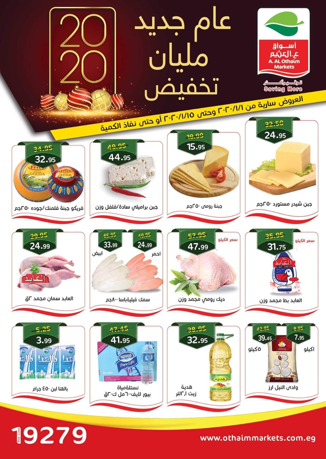 عروض اسواق العثيم مصر من 1 يناير حتى 15 يناير 2020